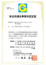 2015年12月 安全性優良事業所認証取得(Gマーク認定)